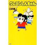 クレヨンしんちゃん−あいちゃん編−/臼井儀人