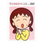 ちびまる子ちゃん全集 1990年9月〜10月