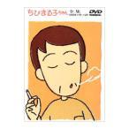 ちびまる子ちゃん全集 1990年11月〜12月