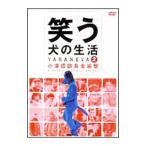 「DVD/笑う犬の生活(2)〜小須田部長全遍歴」の画像