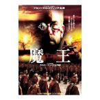 DVD/魔王