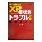 Windows XP症状別トラブル対策完全ガイド /Fems