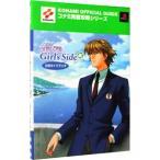 ときめきメモリアル〜Girl's Side〜公式ガイドブック /双葉社