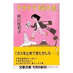 タタタタ旅の素 /阿川佐和子