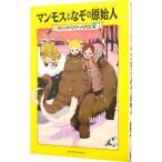 マンモスとなぞの原始人 (マジック・ツリーハウスシリーズ4)/メアリー・ポープ・オズボーン