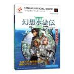 幻想水滸伝3 コナミ公式パーフェクトガイド  コナミ公式パーフェクトシリーズ