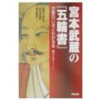 宮本武蔵の『五輪書』が面白いほどわかる本/細谷正充