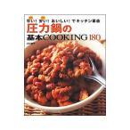 圧力鍋の基本COOKING180/小川圭子