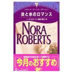 炎と氷のロマンス /ノーラ・ロバーツ