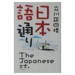 日本語通り/立川談四楼