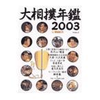 大相撲年鑑 2003