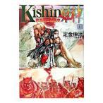 ショッピングKISHIN Kishin−姫神− 3/定金伸治