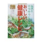 Yahoo!ネットオフ ヤフー店血液をサラサラにするおいしい健康レシピ /上村泰子