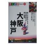 大阪・神戸 歩く地図Nippon /山と溪谷社
