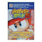 パワプロクンポケット5公式ガイド/NTT出版