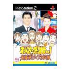「PS2/TBSオールスター感謝祭Vol.1 超豪華!クイズ決定版」の画像