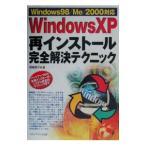 Windows XP再インストール完全解決テクニック /傍嶋恵子