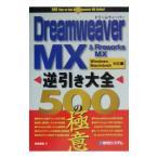 Dreamweaver MX&Fireworks MX逆引き大全500の極意 /金城俊哉
