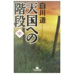 天国への階段 中/白川道