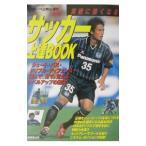 サッカー上達BOOK/上野山信行