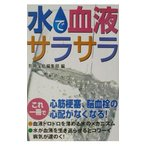 Yahoo!ネットオフ ヤフー店水で血液サラサラ/宝島社