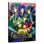 DVD/聖闘士星矢 冥王ハーデス十二宮編 2