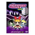 パワーパフ ガールズ ムービー 特別版  DVD