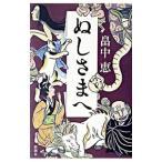 ぬしさまへ(しゃばけシリーズ2) /畠中恵