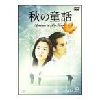 秋の童話 Autumn in My Heart Vol.2