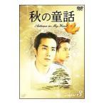 秋の童話 Autumn in My Heart Vol.3