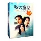 秋の童話 Autumn in My Heart DVD−BOX