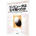 コンピュータはなぜ動くのか−知っておきたいハードウ