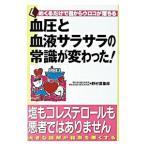 Yahoo!ネットオフ ヤフー店血圧と血液サラサラの常識が変わった! /野村喜重郎