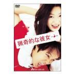 DVD/猟奇的な彼女