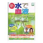 Yahoo!ネットオフ ヤフー店新水で血液サラサラ /