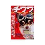 チワワファミリー 2004年版/成美堂出版