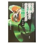 動の書家・望月美佐の華麗なる世界/ウドノヨーコ