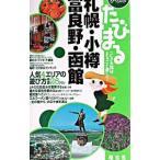 まっぷるたびまる(2)-札幌・小樽・富良野・函館- /昭文社