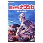 DVD/風の谷のナウシカ画像