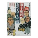 幕末維新・あの人の「その後」 /日本博学倶楽部