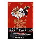 魔探偵ロキRAGNAROK PERFECT GUIDEBOOK 1/木下さくら