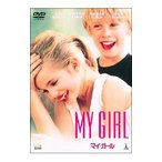 DVD/マイ・ガール