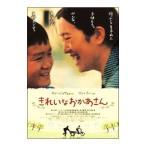 DVD/きれいなおかあさん