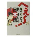へえ〜!知ってビックリ!目からウロコの日本語/村石利夫