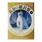 黄金の羅針盤 下/フィリップ・プルマン