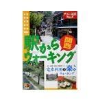 Yahoo!ネットオフ ヤフー店駅からウォーキング関西 /JTBパブリッシング