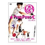 DVD/ピンポン 2枚組DTS特別版