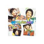 ネットオフ ヤフー店で買える「NHK「おかあさんといっしょ」ファミリーコンサート〜ノリノリ ワクワク ウキウキ バンバン!!」の画像です。価格は308円になります。