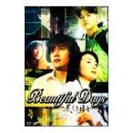 美しき日々 DVD−BOX I