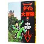 ドラゴンクエスト-ダイの大冒険- 2/稲田浩司